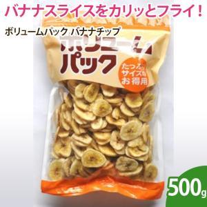ボリュームパック バナナチップ 500g