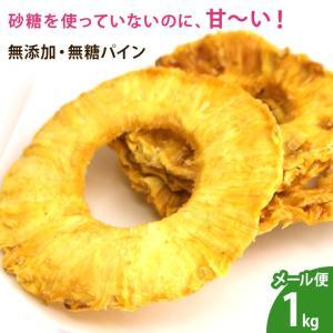 無添加・無糖パイン 1kg 送料無料 ドライフルーツ パイナップル ドライパイン 日時指定不可 代引き不可|df-marche