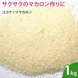 ココナッツマカロン 1kg|df-marche