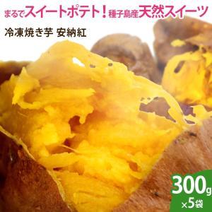 【送料無料】冷凍焼き芋 安納紅(300g×5袋) 国産安納芋 さつまいも おやつ 離乳食|df-marche