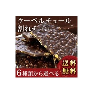 【送料無料・ポスト投函】贅沢クーベルチュール割れチョコ ※2...