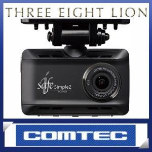 ドライブレコーダー コムテック COMTEC DC-DR50...