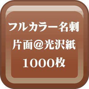 格安カラー名刺印刷-片面 光沢紙名刺 1000枚 (送料無料)|dgmode