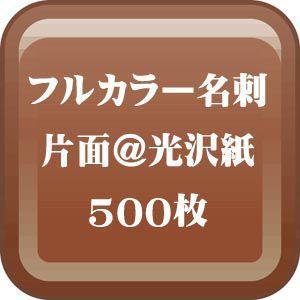格安カラー名刺印刷-片面 光沢紙名刺 500枚 (送料無料)|dgmode