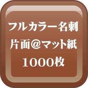 格安カラー名刺印刷-片面 マット紙名刺 1000枚 (送料無料)|dgmode