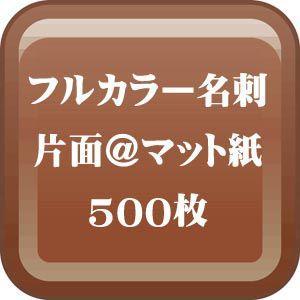 格安カラー名刺印刷-片面 マット紙名刺 500枚 (送料無料)|dgmode