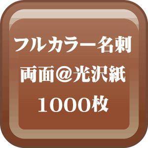 格安カラー名刺印刷-両面 光沢紙名刺1000枚 (送料無料)|dgmode