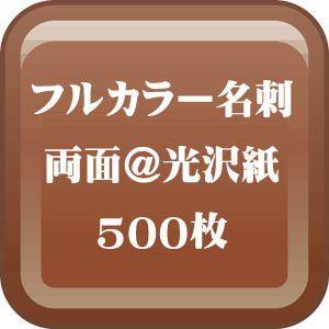 格安カラー名刺印刷-両面 光沢紙名刺 500枚 (送料無料)|dgmode