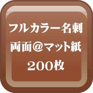 格安カラー名刺印刷-両面 マット紙名刺 200枚 |dgmode