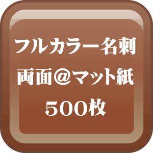 格安カラー名刺印刷-両面 マット紙名刺 500枚 (送料無料)|dgmode