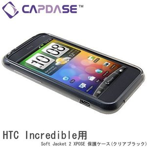 CAPDASE  HTC Incredible用Soft Jacket 2 XPOSE 保護ケース(クリアブラック)|dgmode