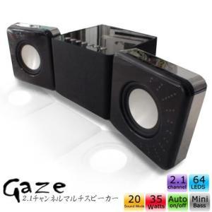 VOGUE TECH GAZE 2.1チャンネルマルチスピーカー  for iPod/MP3/PC  LED付き(ブラック)|dgmode