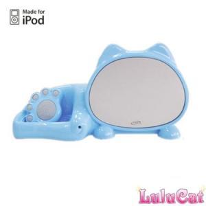 LuluCat  ステレオスピーカーシステム  for iPod (ブルー)|dgmode