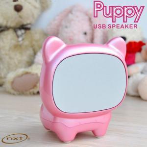 PUPPY   USB ステレオスピーカー (ピンク)|dgmode