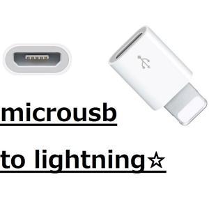 iOS端末向け変換アダプタ2個セット☆ microUSB から Lightning端子へ変換可能です...