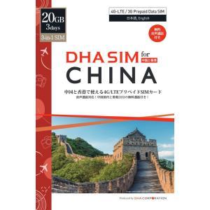 DHA SIM for China 中国と香港3日間20GB 4G/LTEデータ / 最初3GBはデ...