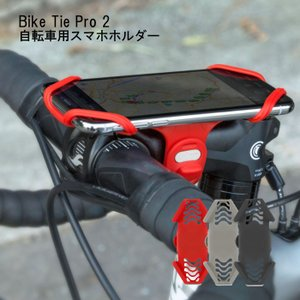 Bone 自転車 用 スマホホルダー ステムマウント (二代目/赤) 4-6.5インチ iPhone...