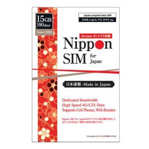 (使用期限:2021/9/30) Nippon SIM プリペイドsim simカード 日本 15G...