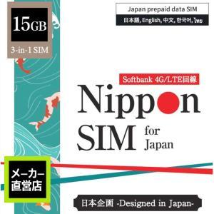 (使用期限:2021/12/31) Nippon SIM プリペイドsim simカード 日本 15...