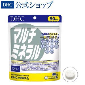 カラダを支えるミネラル10種類をバランスよく配合! DHCの『マルチミネラル』は、カルシウム、鉄、亜...