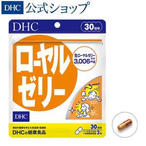 【 DHC 公式 最短即日発送 】 ローヤルゼリー 30日分 | サプリメント メール便