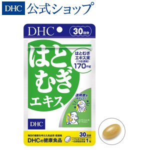 【 DHC 公式 最短即日発送 】 はとむぎエキス 30日分 | ハトムギ 美容 サプリ