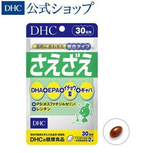 【 DHC 公式 最短即日発送 】 さえざえ 30日分 | サプリメント GABA ギャバ DHA ...