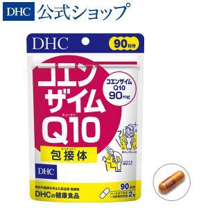 【 DHC 公式 最短即日発送 】 コエンザイムQ10 包接体 90日分 | サプリ サプリメント メール便 【20210328】|DHC PayPayモール店