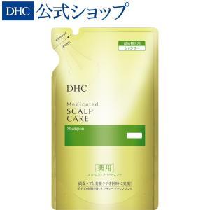 【 DHC 公式 最短即日発送 】DHC薬用スカルプケア シャンプー 詰め替え用 | ヘアケア スカ...