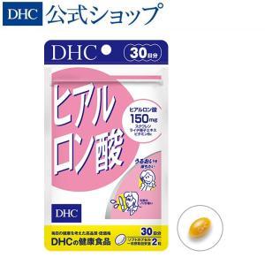 【 DHC 公式 最短即日発送 】 ヒアルロン酸 30日分 | 美容 サプリ 女性 メール便対応 【...