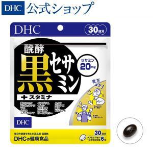 【 DHC 公式 最短即日発送 】 醗酵黒セサミン+スタミナ 30日分 | サプリメント マカ 亜鉛...