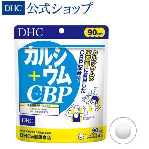 【 DHC 公式 最短即日発送 】 カルシウム+CBP 徳用90日分 【栄養機能食品(カルシウム)】...
