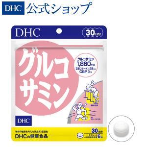 【 DHC 公式 最短即日発送 】 グルコサミン 2000 30日分 | サプリ サプリメント