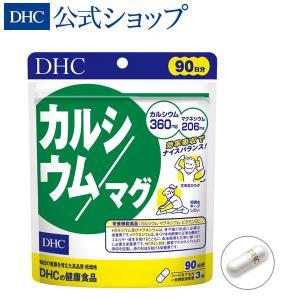 【 DHC 公式 最短即日発送 】 カルシウム /マグ 徳用90日分 | サプリメント マグネシウム...