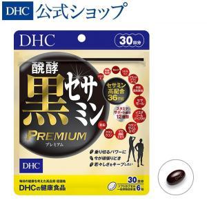 【 DHC 公式 最短即日発送 】 醗酵黒セサミン プレミアム 30日分 | サプリメント コエンザ...