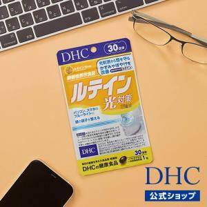 【 DHC 公式 】 ルテイン 光対策 30日分 機能性表示食品 | サプリメント サプリ 目 メー...