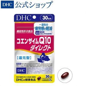【 DHC 公式 最短即日発送 】 コエンザイムQ10 ダイレクト 30日分 【 機能性表示食品 】 | 還元型 サプリ サプリメント メール便 【20210328】|DHC PayPayモール店