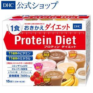 【 DHC 公式 最短即日発送 】 プロティンダイエット15袋入   ダイエット食品 置き換え 送料無料 【20210328】 DHC PayPayモール店