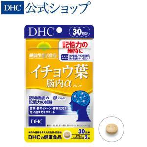 【 DHC 公式 最短即日発送 】 イチョウ葉 脳内α(アルファ)30日分【 機能性表示食品 】  ...