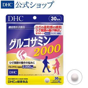 【 DHC 公式 最短即日発送 】 グルコサミン 2000 30日分【 機能性表示食品 】 | サプ...