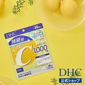 【 DHC 公式 最短即日発送 】 持続型ビタミンC 30日分 | ビタミン サプリ サプリメント ...