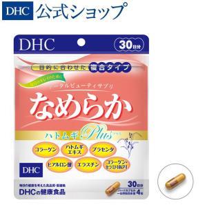 【 DHC 公式 最短即日発送 】 なめらか ハトムギ plus 30日分 | 美容 サプリメント ...