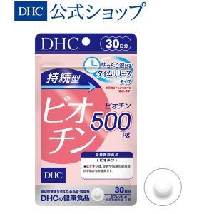 持続型ビオチン 30日分 DHC 公式 最短即時発送   ビタミン サプリ サプリメント メール便 DHC PayPayモール店