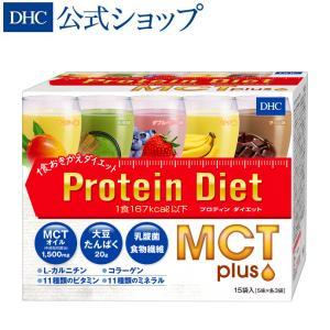 【 DHC 公式 最短即日発送 】 プロティンダイエット MCTプラス 15袋入   ダイエット食品 置き換え 送料無料 【20210328】 DHC PayPayモール店