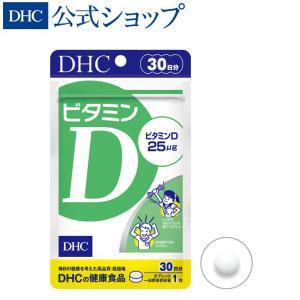 【 DHC 公式 最短即日発送 】 ビタミンD 30日分 | ビタミン サプリ サプリメント メール...