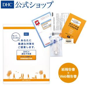 【 DHC 公式 最短即日発送 】 DHCの 遺伝子検査 ダイエット 対策キット | 遺伝子 送料無...