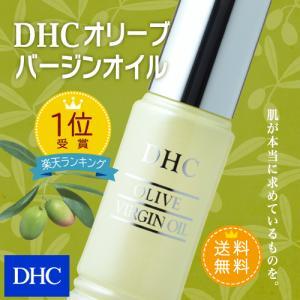 【送料無料】【DHC直販化粧品】DHCオリーブバージンオイル