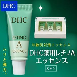 dhc 美容液 【メーカー直販】【送料無料】DHC薬用レチノAエッセンス ||dhc