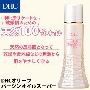 dhc 美容 保湿 オイル 【メーカー直販】【送料無料】DHCオリーブバージンオイルスーパー|dhc