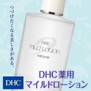 【DHC直販化粧水】DHC薬用マイルドローション(L)|dhc